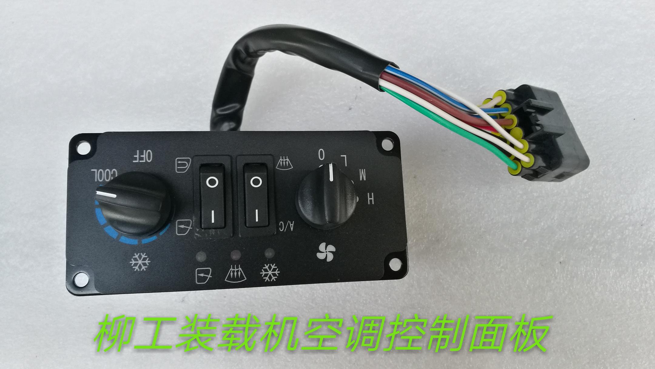 柳工装载机空调控制面板
